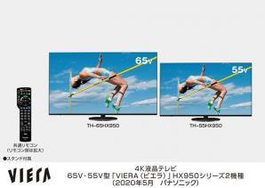 4Kダブルチューナー内蔵ビエラ HX950シリーズ2機種を発売