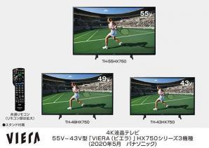 4Kダブルチューナー内蔵ビエラ HX750シリーズ3機種を発売