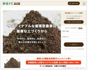 土壌と作物の状態を見える化し、サスティナブルな営農を支援する「栽培ナビドクター」の提供を開始