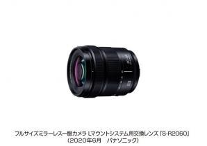 フルサイズミラーレス一眼カメラ Lマウントシステム用交換レンズ S-R2060 を発売