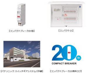 「コンパクトブレーカ」「住宅分電盤コンパクト21」発売20周年