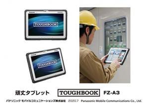 頑丈タブレット「TOUGHBOOK」FZ-A3を発売