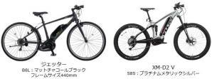 電動アシスト自転車スポーツタイプ「ジェッター」「XM-D2 V」を発売