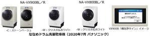 ななめドラム洗濯乾燥機 NA-VX900BL他 4機種を発売