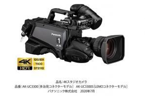 高感度、低ノイズで色再現性に優れた4Kスタジオカメラシステムを開発