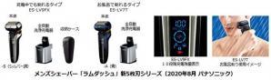 メンズシェーバー「ラムダッシュ」新5枚刃シリーズ 6機種を発売