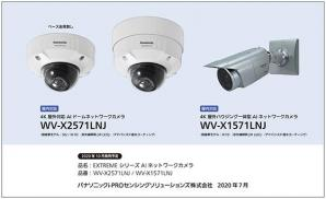 AIプロセッサーを搭載したEXTREMEシリーズ 4K AIネットワークカメラ2機種を発売