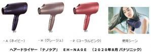 ヘアードライヤー「ナノケア」EH-NA0Eを発売
