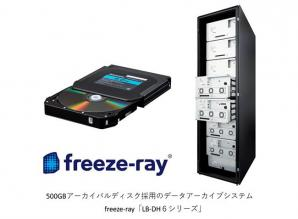 freeze-ray「LB-DH6シリーズ」の受注を開始