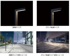 LED街路灯「Luminascape LINEAL(ルミナスケープ・リニアル)」を発売