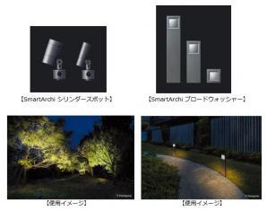 エクステリア照明の提案を強化、建築照明器具 SmartArchi(スマートアーキ)を拡充