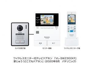 ワイヤレスモニター付テレビドアホン「どこでもドアホン」VL-SWZ300KFを発売