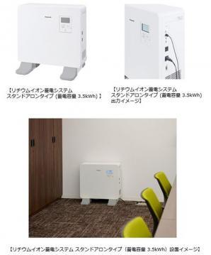 「産業・住宅用」リチウムイオン蓄電システム スタンドアロンタイプ(蓄電容量3.5 kWh)発売