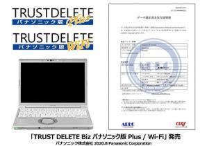 「TRUST DELETE Biz パナソニック版 Plus/Wi-Fi」発売
