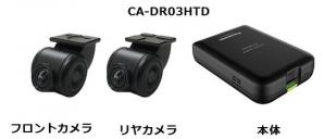 Strada F1X PREMIUM10専用 前後2カメラドライブレコーダーを発売