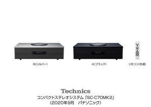 テクニクス コンパクトステレオシステム SC-C70MK2 を発売