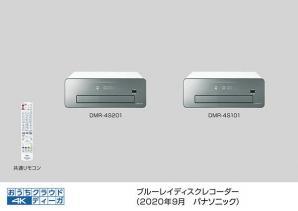 ブルーレイディスクレコーダー新製品 4Kチューナー内蔵ディーガ 2モデルを発売