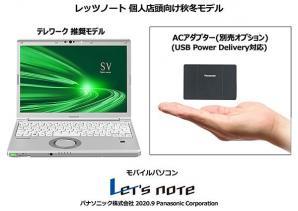 モバイルパソコン「Let's note」個人店頭向け秋冬モデル発売