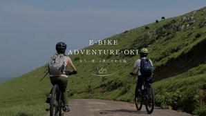 島根県・隠岐諸島の自然観光を満喫できる電動アシスト自転車周遊サービス『E-BIKE ADVENTURE OKI』を始動