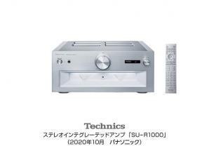 テクニクス ステレオインテグレーテッドアンプ SU-R1000 を発売