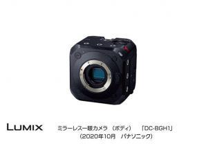 デジタルカメラ LUMIX DC-BGH1 発売