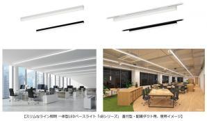 スリムなライン照明 一体型LEDベースライト「sBシリーズ」を発売