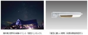 福井県大野市は、福井工業大学、パナソニックと共同で「星空に優しい照明」を試験設置、「星空保護区認定」を目指します