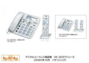 デジタルコードレス電話機「RU・RU・RU」VE-GD37シリーズを発売