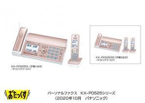 パーソナルファクス「おたっくす」KX-PD525シリーズを発売