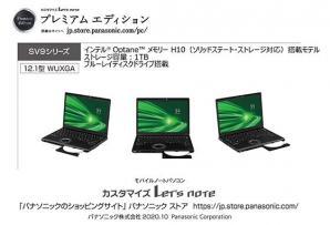 モバイルノートパソコン「カスタマイズLet's note」高速SSD搭載モデルを発売