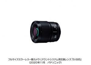 フルサイズミラーレス一眼カメラ Lマウントシステム用交換レンズ S-S85を発売<LUMIX S 85 mm F1.8>