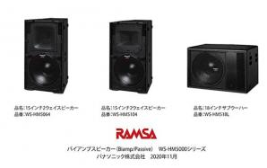 RAMSA Bi-amp対応のスピーカーWS-HM5000シリーズを発売
