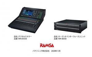 RAMSA デジタルミキシングコンソールWR-DX350、オーディオインターフェースユニットWR-SB350を発売