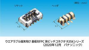 ウエアラブル端末向け 基板対FPC 狭ピッチコネクタ R35Kシリーズを製品化