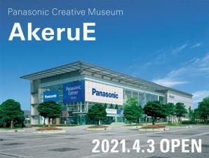 AkeruE, a Museum Dedicated to Creative Learning Experiences for Children Set to Open in the Panasonic Center Tokyo in April 2021