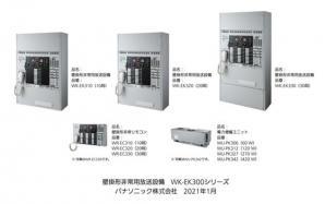 壁掛形非常用放送設備 WK-EK300シリーズを発売