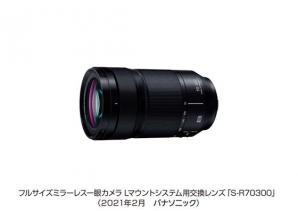 フルサイズミラーレス一眼カメラ Lマウントシステム用交換レンズ S-R70300 を発売<LUMIX S 70-300 mm F4.5-5.6 MACRO O.I.S.>
