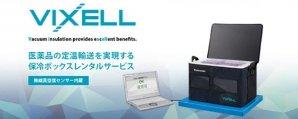 真空断熱保冷ボックス「VIXELL(ビクセル)(TM)」のレンタルサービス事業を開始