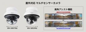 屋外監視の機能を強化したマルチセンサーカメラ2機種を発売