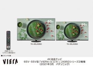 AI技術により自動で最適な画質/音質に調整 4K液晶ビエラ JX950シリーズ2機種を発売
