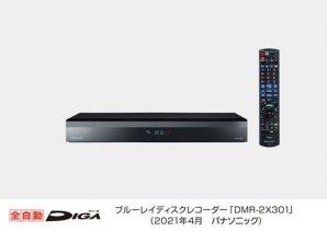 ブルーレイディスクレコーダー新製品 全自動ディーガ 1機種 を発売