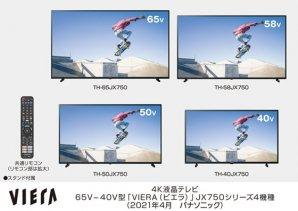 AI技術により自動で最適な画質に調整 4K液晶ビエラ JX750シリーズ4機種を発売