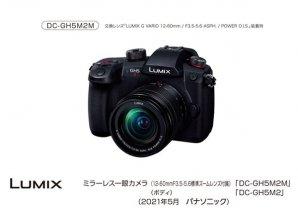 デジタルカメラ LUMIX DC-GH5M2 発売