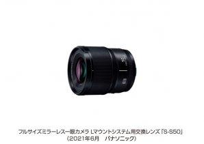 フルサイズミラーレス一眼カメラ Lマウントシステム用交換レンズ S-S50 を発売<LUMIX S 50 mm F1.8>