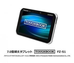 7.0型頑丈タブレット「TOUGHBOOK(タフブック)」FZ-S1を発売