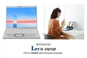 モバイルパソコン「Let's note」個人店頭向け/法人向け夏モデル発売