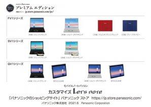モバイルノートパソコン「カスタマイズLet's note」パナソニックストア夏モデルを発売