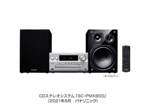 CDステレオシステム SC-PMX900を発売