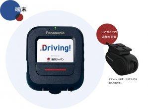通信機能付きドライブレコーダーを活用した安全運転支援サービス「Driving!」 損保ジャパンとパナソニックの共同開発によるリニューアルした端末の提供開始