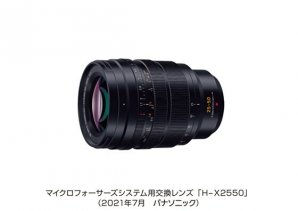 マイクロフォーサーズシステム用交換レンズ H-X2550を発売 <LEICA DG VARIO-SUMMILUX 25-50 mm/F1.7 ASPH.>